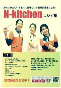 管理栄養士チーム「N2Project」