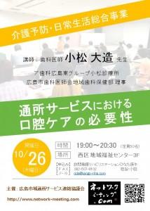 広島市域通所サービス連絡協議会 10月 総合事業 勉強会 チラシ 改