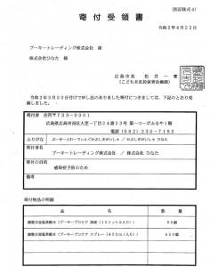 20200422 寄付証明書(写し)寄贈